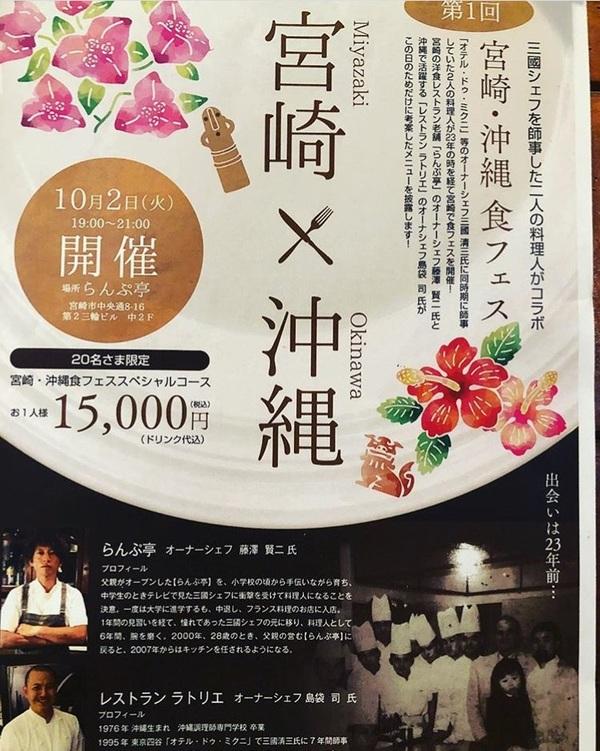 第1回 宮崎×沖縄 食フェスが開催|三國シェフを師事した二人の料理人がコラボした企画が開催されます!
